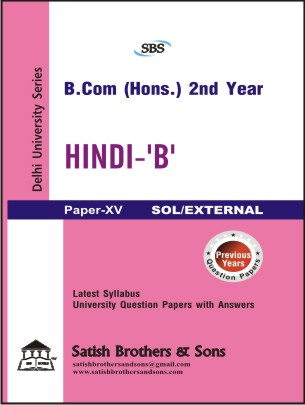SOL/External B.Com Hons 2nd Year Hindi (B) Previous year, Solved Question Paper